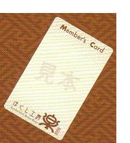 プリペイドカード方式